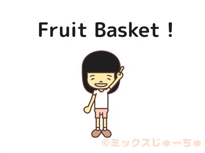 Fruit Basket-c5